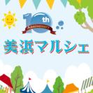 千葉市美浜文化ホール開館10周年記念事業「美浜マルシェ」出店者大募集!