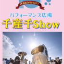 美浜芸術祭パフォーマンス広場「千産千Show」出演者大募集!
