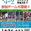 ジャングルソサイチリーグ~シーズン3~参加チーム募集中!