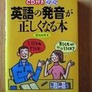 英語の本 / 発音の仕方 / 語学