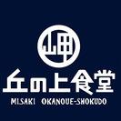 <急募>新しくできた「道の駅みさき」内食堂スタッフ 和歌山市から3...