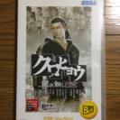 クロヒョウ 龍が如く新章(PSP)