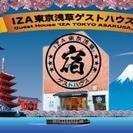 【5月20日(土)】IZA浅草ゲストハウス毎週土曜のフードパーティー!!! − 東京都
