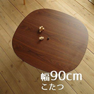❤️定価4万円❤️天然ウォールナットローテーブル