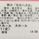 山崎賢人!!里見八犬伝チケット(´ ˘ `∗)