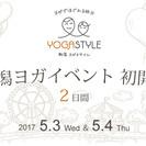 【 家族で体験! 】ゴールデンウィークは新潟初開催イベントでヨガ体験!