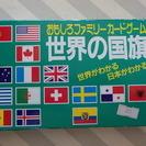 世界の国旗カードゲーム