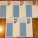 ゼンリン住宅地図A4判静岡県浜松市5冊セット2015年版