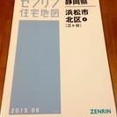 ゼンリン住宅地図B4判静岡県浜松市北区③2015年6月版
