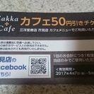 三洋堂芥見店カフェ値引きチケット