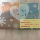 恋空上下巻 恋愛小説