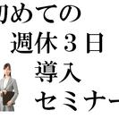 「はじめての週休3日導入セミナー  開催間近!!」 「週休3日」日...