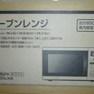 【新品】YUASA オーブンレンジ MAX-RJ16