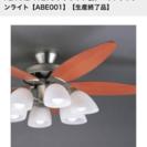 FLFARE-17276 アグレッド製シーリングファンライト【AB...