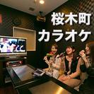 5月3日(祝)【桜木町】昼からがっつり6時間歌おう♪♪ 夜は飲み会も!!