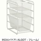 IKEA    収納家具  アルゴート