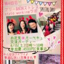 フリラボお花見交流会🌸in神戸夙川🌸