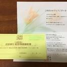 スタジオアリス お宮参り 記念写真撮影券