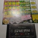 【株主優待】ビレッジバンガード優待券1,2000円分(送料無料)