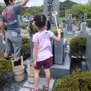 ◇ お墓参り・お墓掃除でご先祖様の供養を承ります