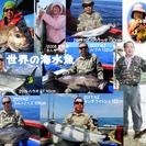 遠征大物釣り、シェアチャーターしませんか?