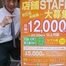 ☆☆バイヤー候補☆☆月給33万スタート☆☆日本最大チェーンのDVD...