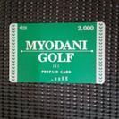 名谷ゴルフセンタープリペイドカード