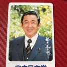 橋本龍太郎さんテレカ50度数