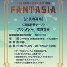 Colmena Exhibition「FANTASIA」出展者募集中!