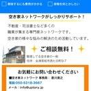 大好評!空き家活用セミナーを開催します! - 会津若松市
