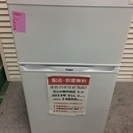 【期間限定30%OFF・全国送料無料・半年保証】 冷蔵庫 2013...