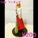 Fate フィギュア