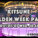 5月3日(水)【恵比寿☆400人規模!!】KITSUNE Gold...
