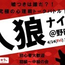 人狼ナイトin大阪★2017年4月14日(金)
