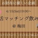 マッチング飲み会in梅田《女性参加費1000円》★4月15(土)