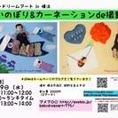 【赤ちゃんとママのお出かけに!】鯉のぼり&カーネーション撮影会イベ...