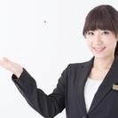 【英語力を活かせる】高級賃貸マンション「ラ・トゥール」のフロント業務