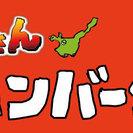 まーさんハンバーグ渋谷センター街店 求人募集中!!