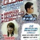 【平成29年4月16日(日)開催】今年も開催します!!ふるさと創生...