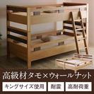 二段ベッド(木製)