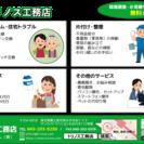 どんなお困りごとも【便利屋トリノス工務店】にお任せください!