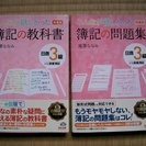 日商簿記3級用 TAC出版 教科書と問題集セット