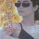 君子好迷 香港DVD