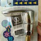 【未使用品】交換用レバー水栓