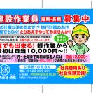 軽作業スタッフ急募!! 日当12000円・日払い可!正社員雇用あり...