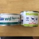 ロイヤルカナン犬用糖コントロール ヒルズw/d缶