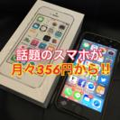 iPhoneが月356円!スマホ料金節約教室!愛知県豊川市