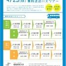 【JR福井駅から無料送迎バスが出ます】 4月23日(日) 嵯峨美術...