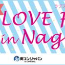 LOVE FES in Nagoya☆男女共に20~35歳限定☆5...