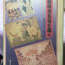 相撲名甚句を聞く(カセットテープ)